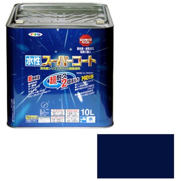 【送料無料】 アサヒペン 水性スーパーコート 10L (なす紺)