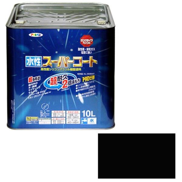 【送料無料】 アサヒペン 水性スーパーコート 10L (黒)