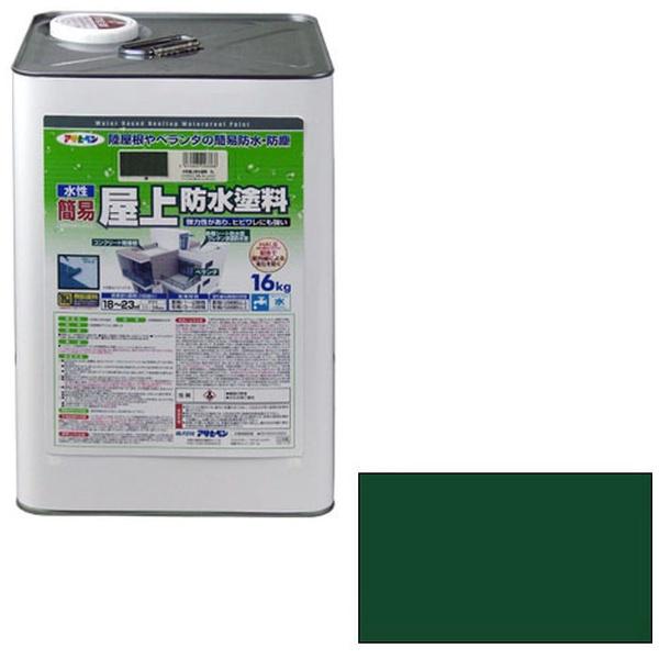 【送料無料】 アサヒペン 水性簡易屋上防水塗料 16kg (グリーン)