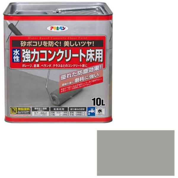 【送料無料】 アサヒペン 水性 コンクリート床用 10L (ライトグレー)