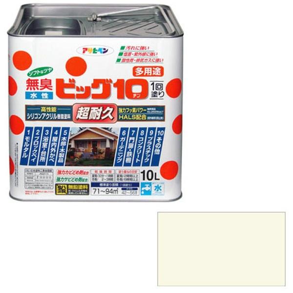 【送料無料】 アサヒペン 水性ビッグ10多用途 10L (ミルキーホワイト)
