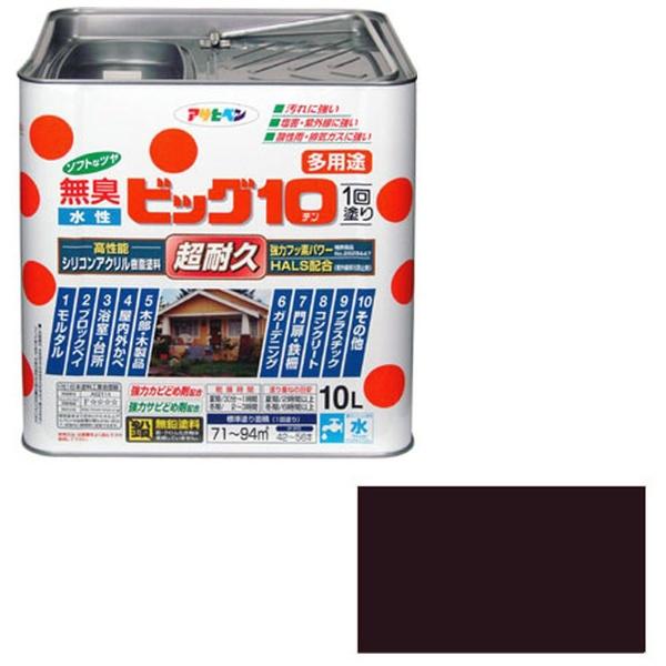 【送料無料】 アサヒペン 水性ビッグ10多用途 10L (こげ茶)