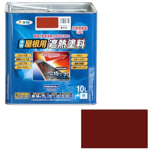 【送料無料】 アサヒペン 水性屋根用遮熱塗料 10L (赤さび)
