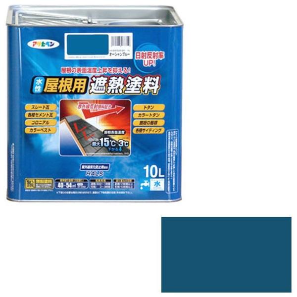 【送料無料】 アサヒペン 水性屋根用遮熱塗料 10L (オーシャンブルー)
