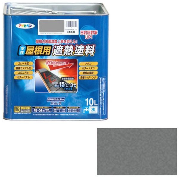 【送料無料】 アサヒペン 水性屋根用遮熱塗料 10L (日本瓦銀)