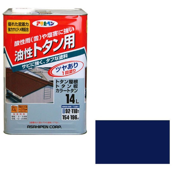【送料無料】 アサヒペン トタン用 14L (青)