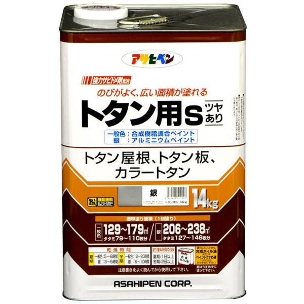 【送料無料】 アサヒペン トタン用S 14kg (銀)