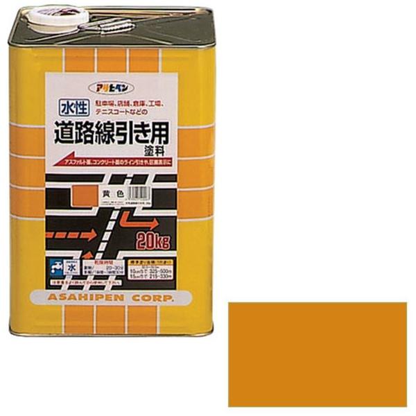【送料無料】 アサヒペン 水性道路線引き用塗料 20kg (黄色)