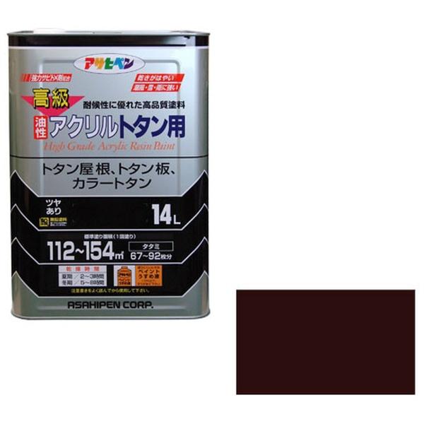 【送料無料】 アサヒペン 高級アクリルトタン用 14L (こげ茶)