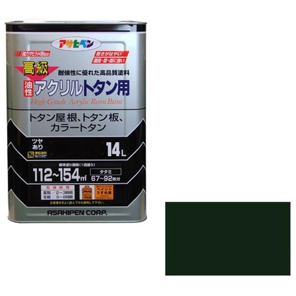 【送料無料】 アサヒペン 高級アクリルトタン用 14L (ディープグリーン)