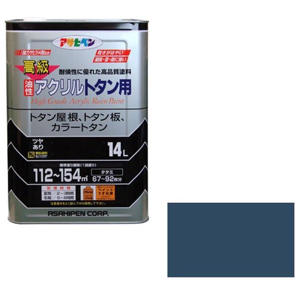 【送料無料】 アサヒペン 高級アクリルトタン用 14L (セルリアンブルー)