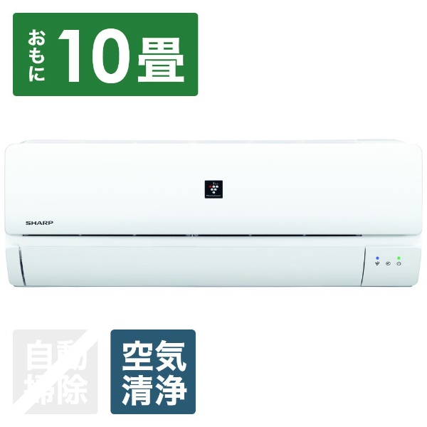 【標準工事費込!】 シャープ SHARP AY-H28N-W エアコン H-Nシリーズ [おもに10畳用 /100V]