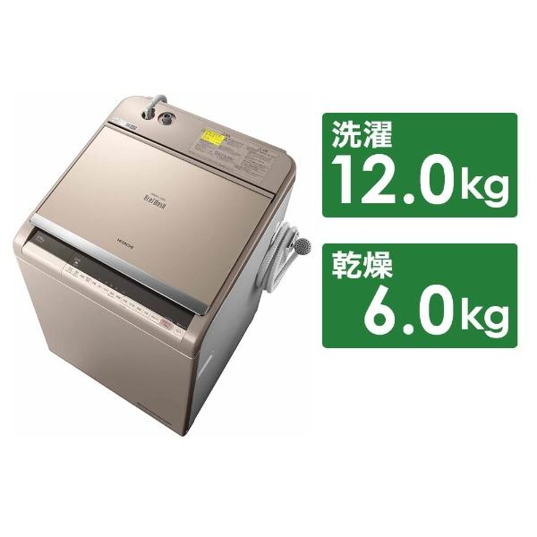【標準設置費込み】 日立 HITACHI 洗濯乾燥機 (洗濯12.0kg/乾燥6.0kg) BW-DV120C シャンパン