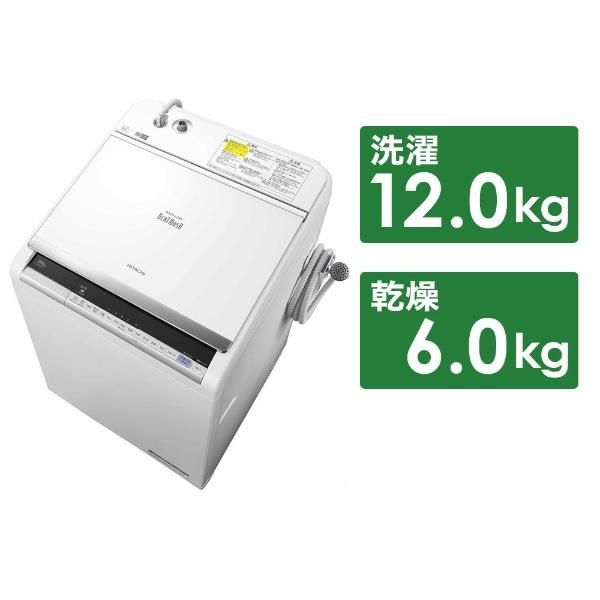【標準設置費込み】 日立 HITACHI 洗濯乾燥機 (洗濯12.0kg/乾燥6.0kg) BW-DV120C ホワイト