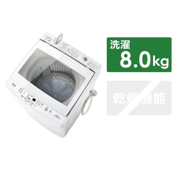 【標準設置費込み】 AQUA アクア AQW-GV80G(W) 全自動洗濯機 WIDE GLASS TOP [洗濯8.0kg /乾燥機能無 /上開き]