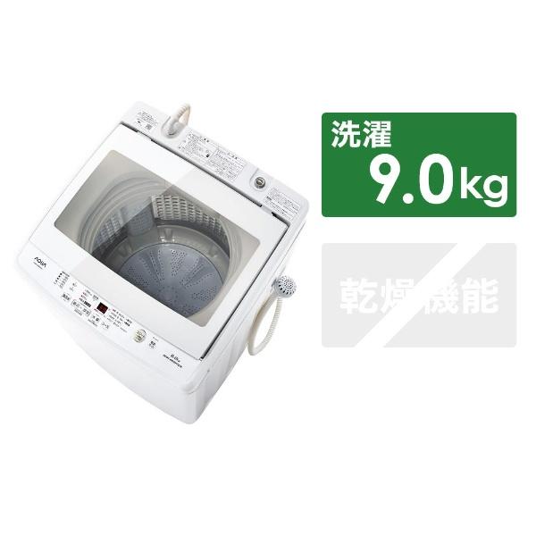 【標準設置費込み】 AQUA アクア AQW-GV90G(W) 全自動洗濯機 WIDE GLASS TOP [洗濯9.0kg /乾燥機能無 /上開き]