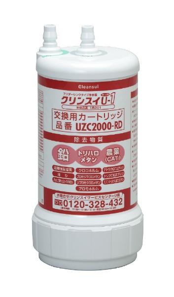 【送料無料】 三菱ケミカルクリンスイ 交換用カートリッジUZC2000-RD