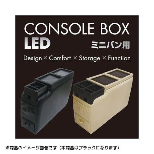 【送料無料】 錦産業 EM-3001 コンソールボックスLED スリム ミニバン用 ブラック