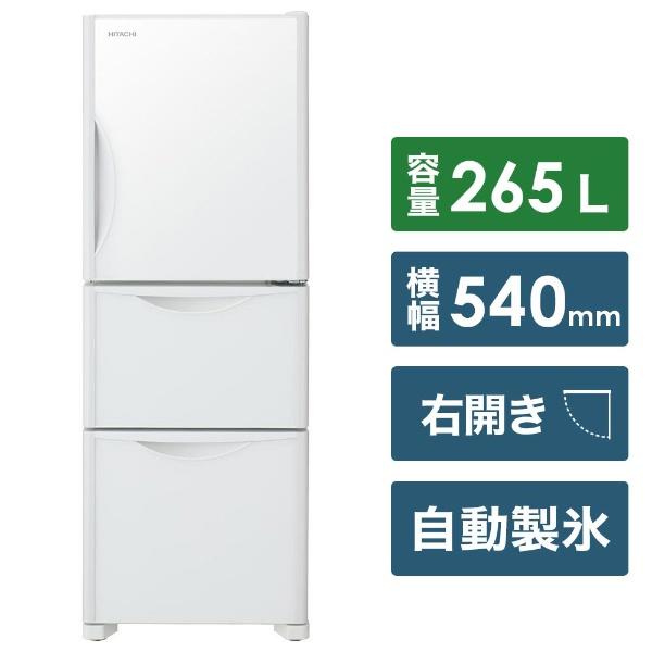 【標準設置費込み】 日立 HITACHI 《基本設置料金セット》R-S27JV 冷蔵庫 真空チルド Sシリーズ クリスタルホワイト [3ドア /右開きタイプ /265L]