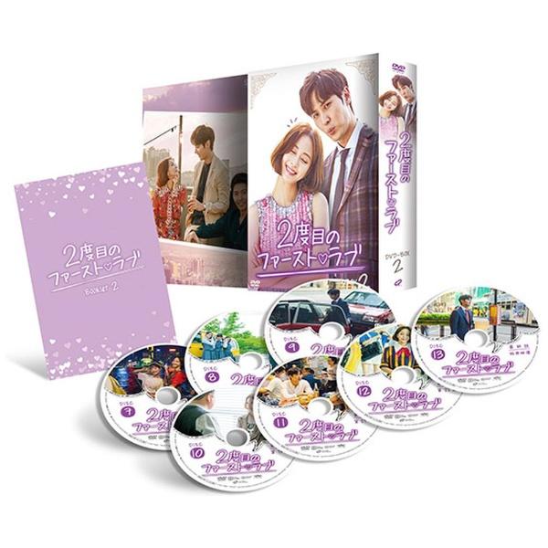 【2018年10月03日発売】 【送料無料】 TCエンタテインメント 2度目のファースト ラブ DVD-BOX2【DVD】