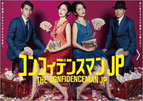 【2018年09月19日発売】 【送料無料】 ポニーキャニオン コンフィデンスマンJP DVD-BOX【DVD】