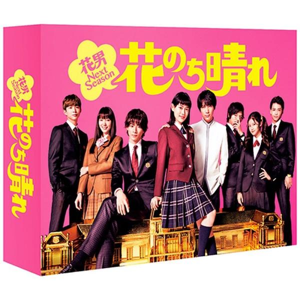 【2018年10月26日発売】 【送料無料】 TCエンタテインメント 花のち晴れ ~花男Next Season~ DVD-BOX【DVD】