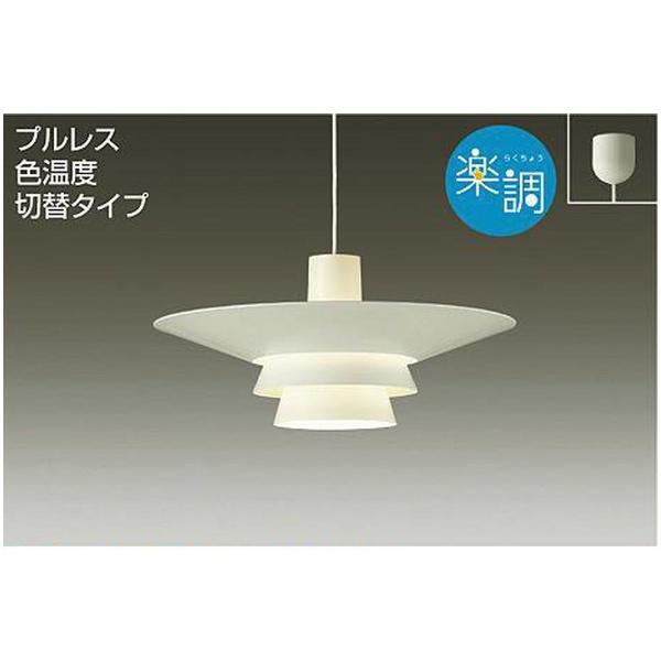 【送料無料】 DAIKO LEDペンダントライト (530lm) DPN-39817 電球色・昼白色