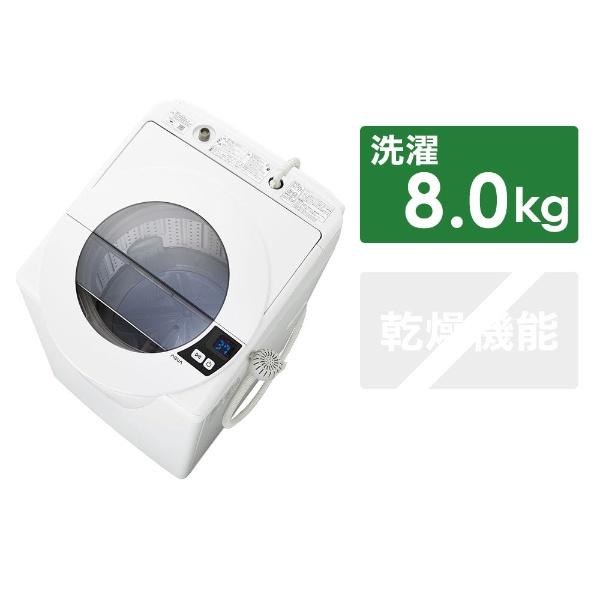 【標準設置費込み】 AQUA アクア AQWLV80G-W 全自動洗濯機 シャイニーホワイト [洗濯8.0kg /乾燥機能無 /上開き]