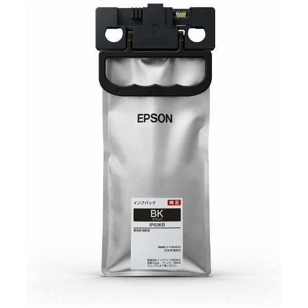 【送料無料】 エプソン EPSON 【純正】インクパック IP03KB