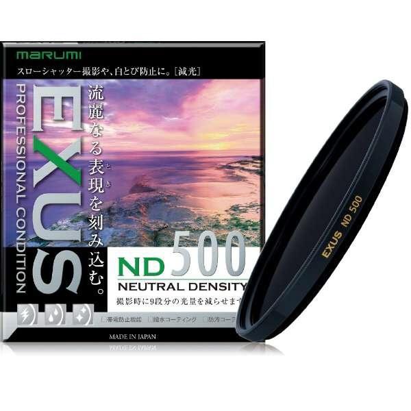 【送料無料】 マルミ光機 EXUS ND500 82mm