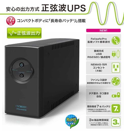【送料無料】 ユタカ電機製作所 正弦波出力コンパクトタイプ UPSmini500SW バッテリ期待寿命7年モデル YEUP-051MASW