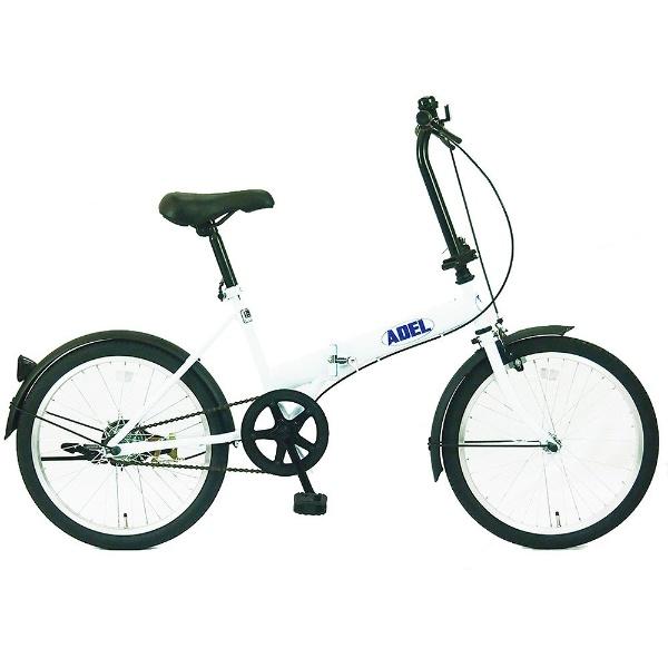 【送料無料】 サイモト自転車 20型 折りたたみ自転車 アーデル200(ホワイト/シングルシフト)FD-B200B【組立商品につき返品不可】 【代金引換配送不可】【メーカー直送・代金引換不可・時間指定・返品不可】