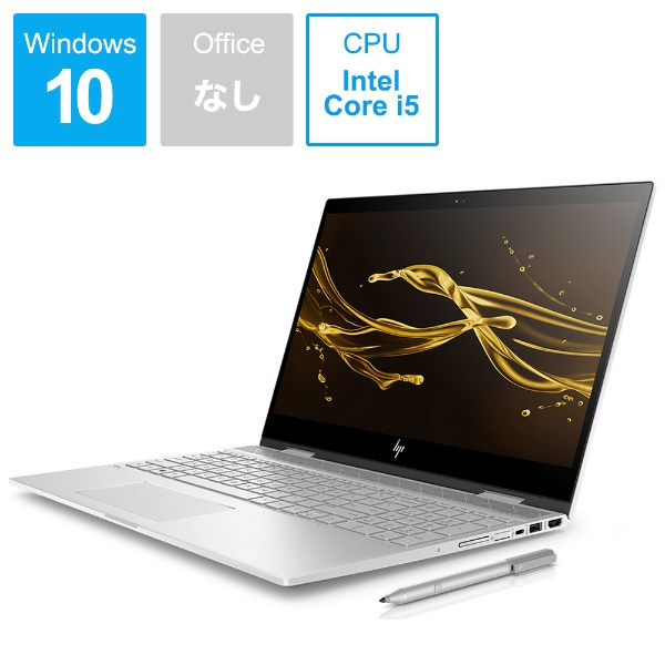 【送料無料】 HP ヒューレット・パッカード HP ENVY x360 15-cn0005TU 4QM73PA-AAAA ナチュラルシルバー