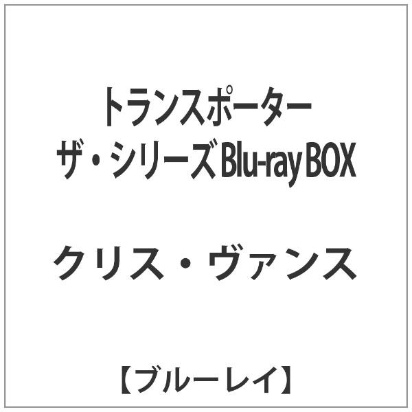 【送料無料】 角川映画 トランスポーター ザ・シリーズ Blu-ray BOX 【ブルーレイ ソフト】
