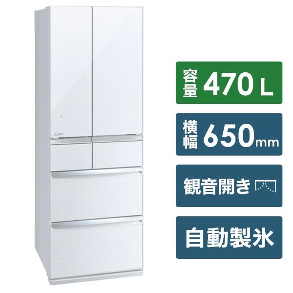 【標準設置費込み】 三菱 Mitsubishi Electric 《基本設置料金セット》MR-WX47D-W 冷蔵庫 クリスタルホワイト [6ドア /観音開きタイプ /470L]