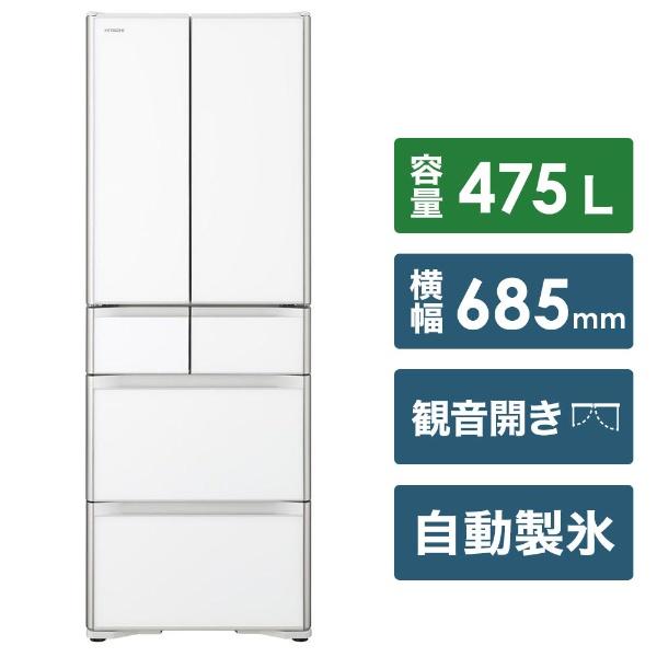 【標準設置費込み】 日立 HITACHI 《基本設置料金セット》R-XG48J-XW 冷蔵庫 クリスタルホワイト [6ドア /観音開きタイプ /475]