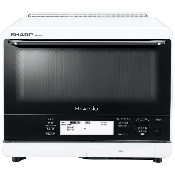 【送料無料】 シャープ SHARP AX-XS500-W スチームオーブンレンジ HEALSIO ホワイト [30L]