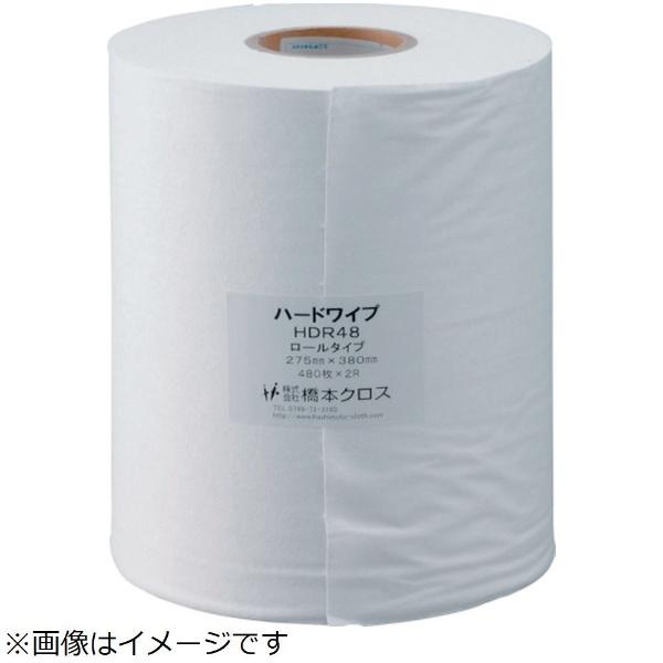【送料無料】 橋本クロス 橋本 ハードワイプ ロール 275×380mm (2巻入)