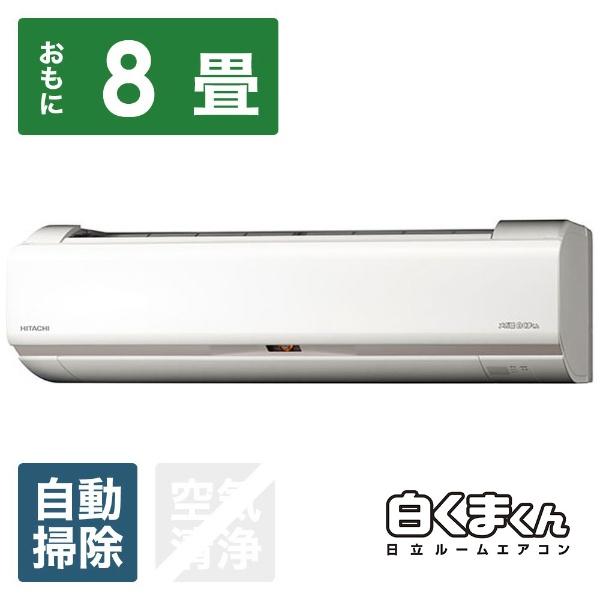 【標準工事費込!】 日立 HITACHI RAS-HK25J-W エアコン メガ暖 白くまくん HKシリーズ [おもに8畳用 /100V]