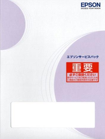 【送料無料】 エプソン EPSON サービスパック 出張保守購入同時3年 HSCP80503
