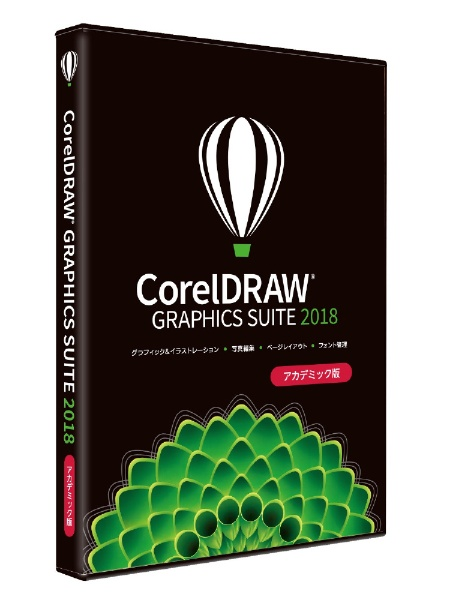 【送料無料】 コーレルコーポレーション CorelDRAW Graphics Suite 2018 アカデミック