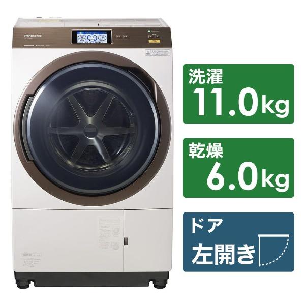 【標準設置費込み】 パナソニック Panasonic NA-VX9900L-N ドラム式洗濯乾燥機 VXシリーズ ノーブルシャンパン [洗濯11.0kg /乾燥6.0kg /ヒートポンプ乾燥 /左開き]