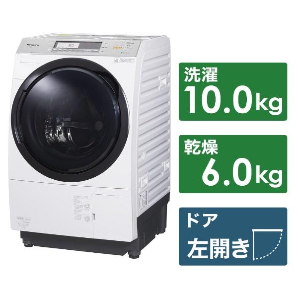 【標準設置費込み】 パナソニック Panasonic NA-VX7900L-W ドラム式洗濯乾燥機 VXシリーズ クリスタルホワイト [洗濯10.0kg /乾燥6.0kg /ヒートポンプ乾燥 /左開き]