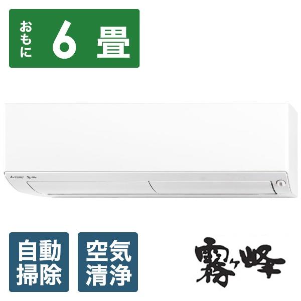【標準工事費込!】 三菱 Mitsubishi Electric MSZ-XD2219-W エアコン ズバ暖 霧ヶ峰 XDシリーズ [おもに6畳用 /100V]