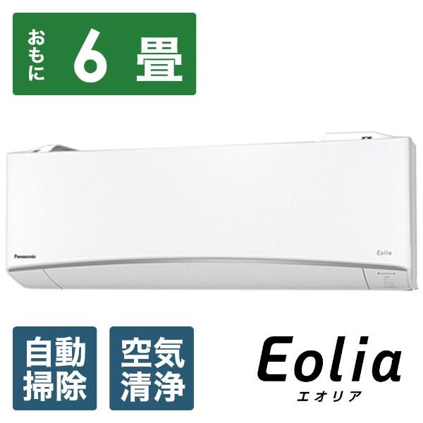 【標準工事費込!】 パナソニック Panasonic CS-TX229C-W エアコン Eolia(エオリア) TXシリーズ [おもに6畳用 /100V]
