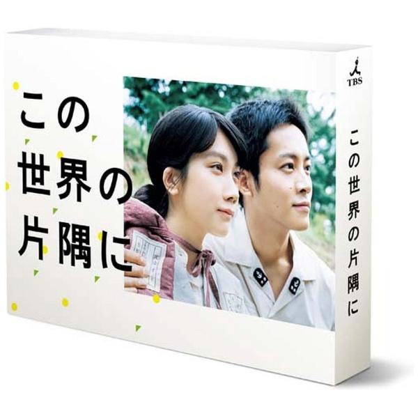 【2019年01月11日発売】 【送料無料】 TCエンタテインメント この世界の片隅に DVD-BOX【DVD】