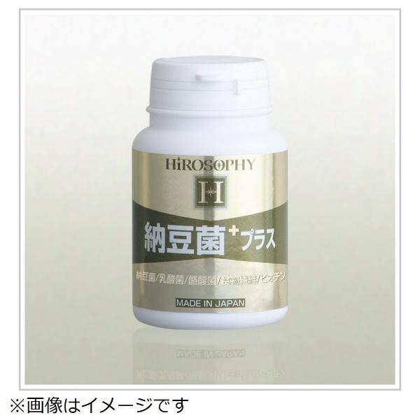 【送料無料】 ヒロソフイー 納豆菌プラス3個セット