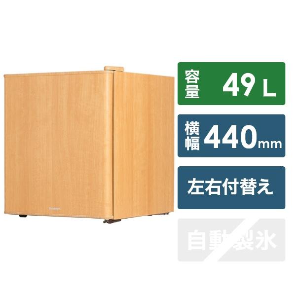 【標準設置費込み】 エスキュービズムエレクトリック S-cubism 《基本設置料金セット》WRH-1049-LW 冷蔵庫 ライトウッド [1ドア /右開き/左開き付け替えタイプ /49L]