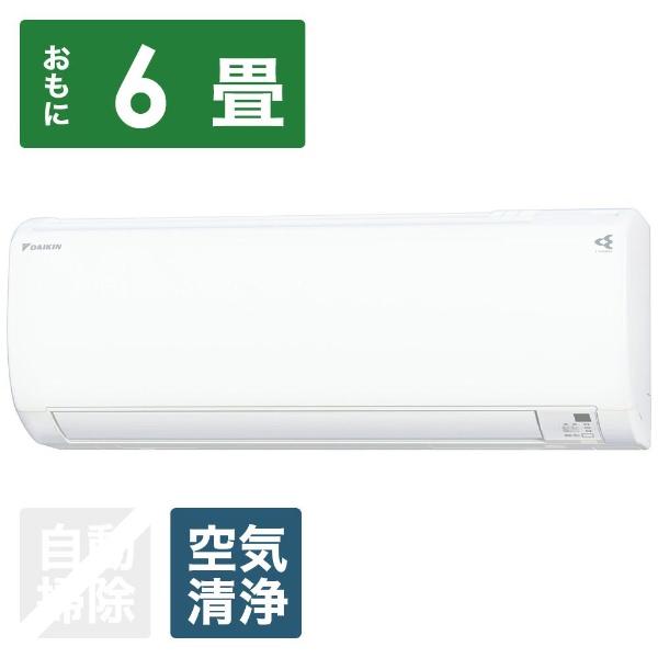 【標準工事費込!】 ダイキン DAIKIN F22WTKXP-W エアコン スゴ暖 KXシリーズ [おもに6畳用 /200V]