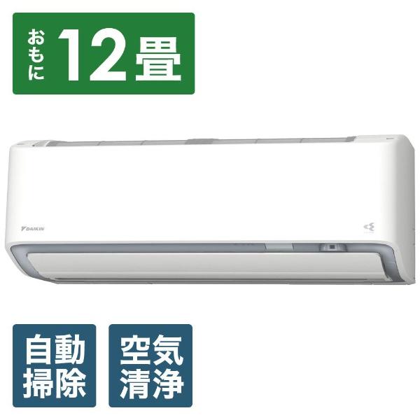 【標準工事費込!】 ダイキン DAIKIN AN36WAS-W エアコン Aシリーズ [おもに12畳用 /100V]
